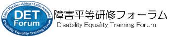 障害平等研修フォーラム