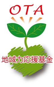 大田区地域力応援基金ステップアップ助成事業